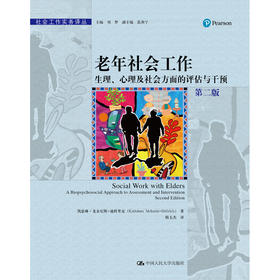 老年社会工作——生理、心理及社会方面的评估与干预(第二版)(社会工作实务译丛)