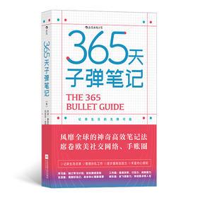 365天子弹笔记(风靡全球的神奇、高xiao笔记法 记录生活的无限可能,认真过好每1天)