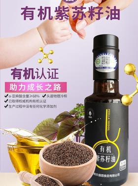 有机紫苏籽油100L