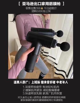 【3-5天发货】出口韩国FASCIAL GUN筋膜抢深层肌肉放松器按摩枪松解筋膜枪
