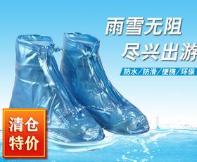 【清仓特价 不退不换】ZJJ-男女加厚时尚防水耐磨鞋防滑雨靴套TZF