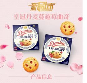 ♡皇冠  曲奇饼干90g(蔓越莓)进口食品儿童休闲零食办公室下午茶