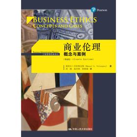商业伦理:概念与案例(第8版)