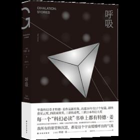 现货正版 呼吸 译林幻系列 科幻小说9个短篇9集黑镜科幻的诗意与哲学的浪漫书籍 译林出版社