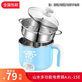 山水多功能电煮锅(配送304不锈钢蒸笼)
