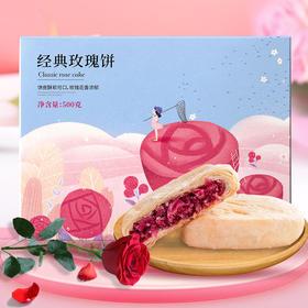 滇园鲜花饼 经典玫瑰饼礼盒500g云南特产美食昆明玫瑰鲜花饼糕点