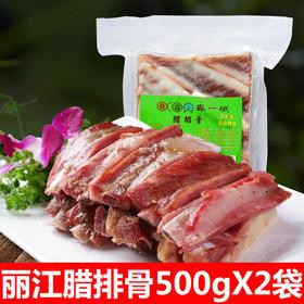 云南特产丽江腊排骨1000g真空袋装排骨火锅肉 年货直排风干腊肉