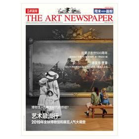 《艺术新闻/中文版》2020年5月 第77期