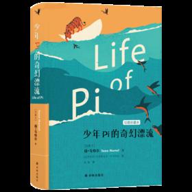 现货正版 少年Pi的奇幻漂流 李安导演少年派的奇幻漂流电影原著小说四五年级课外阅读 译林出版社