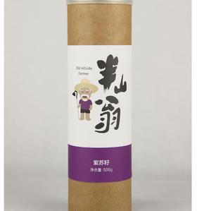 半山翁桶装紫苏籽