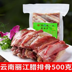 云南特产丽江腊排骨500g/袋装真空排骨火锅肉 年货直排风干腊肉