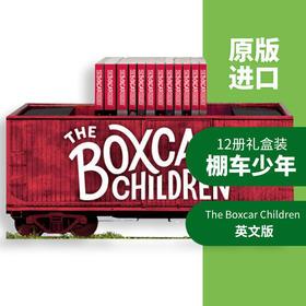 棚车少年1-12册礼盒装 英文原版 The Boxcar Children Bookshelf