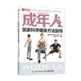 成年人居家科学健身方法指导 健身拉伸书籍