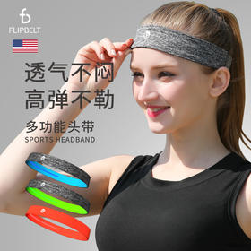 「透气不闷吸汗去湿」运动头带美国飞比特FlipBelt头巾男女跑步健身吸汗导汗潮酷束发带