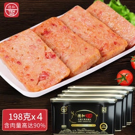 德和云珍黑猪云腿午餐肉罐头198g*4罐云南特产午餐肉火腿切片夹心
