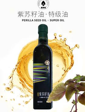 特级紫苏籽油