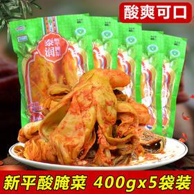 泰润新平腌菜400gX5袋云南特产新平酸腌菜泡菜咸菜酸菜鱼的调料包