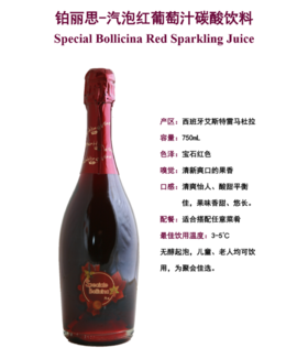 西班牙-铂丽思气泡红葡萄汁