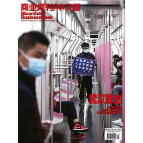 《商业周刊中文版》2020年5月第7期