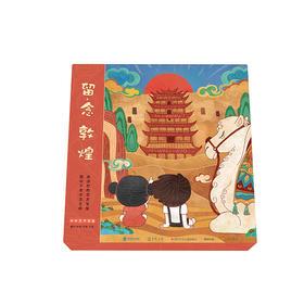《留·念敦煌》中华文化宝盒