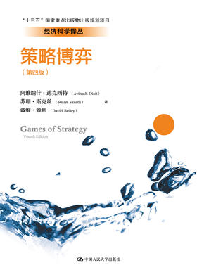 策略博弈(第四版)