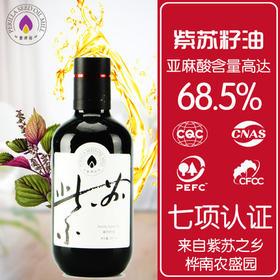 紫津坊紫苏籽油一级初冷榨紫苏叶苏子油亚麻酸炒食用油婴儿辅食