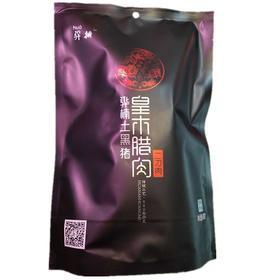 雅安汉源特产后腿肉二刀肉柴火烟熏肉高山放养土黑猪肉400g