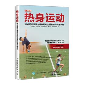 热身运动优化运动表现与延长运动生涯的热身训练系统