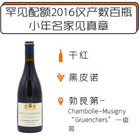 """2016年梯贝酒庄尚博勒穆西尼一级园干红葡萄酒 Thibault Liger-Belair Chambolle-Musigny """"Gruenchers"""" 1er Cru AOC 2016"""