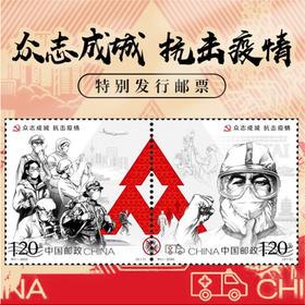 2020年邮票 特11-2020众志成城 抗击疫情邮票