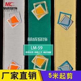 花边/绣花边/LM-59