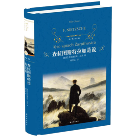现货正版 查拉图斯特拉如是说 经典译林 超人哲学和权力意志 中学生课外阅读 译林出版社