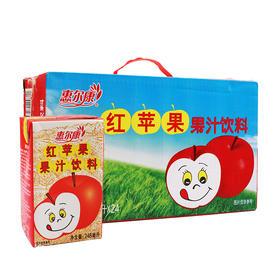 惠尔康红苹果果汁饮料饮品整箱24盒