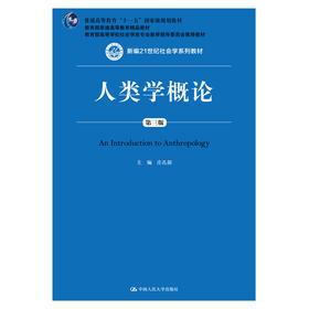 人类学概论(第三版)(新编21世纪社会学系列教材)