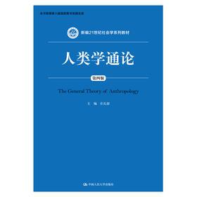 人类学通论(第四版)(新编21世纪社会学系列教材)