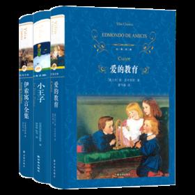 小王子 伊索寓言全集 爱的教育 正版原著完整版全套3册 小学生课外阅读书籍6一12岁三四五六年级课外书必读经典书目图书