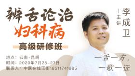李成卫-辨舌论治妇科疾病高级研修班·云南站