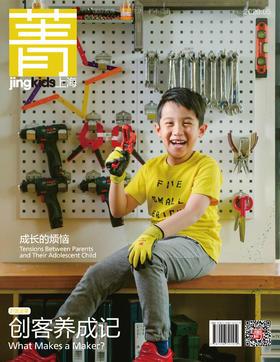 菁kids上海 2020年5月刊