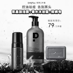 【型男清洁三件套】氨基酸洁面+除螨皂+香水沐浴露