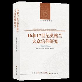 现货正版 人文与社会译丛 16和17世纪英格兰大众信仰研究 宗教文化 译林出版社