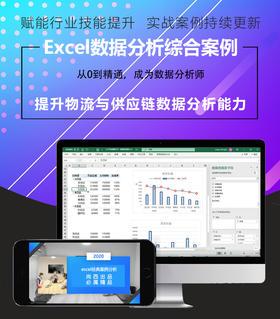 EXCEL数据分析综合案例--物流与供应链领域实战应用