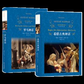 正版 希腊古典神话+罗马神话 全两册老师推荐学校指定版中小学生课外阅读世界名著古希腊神话故事经典 译林出版社