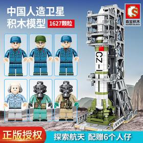 【中国航天正版授权】人造卫星火箭发射中心基地飞船