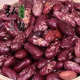 【弘毅六不用生态农场】六不用 红花豆 花豆 东北特产 蒸发或煮粥 1斤/份