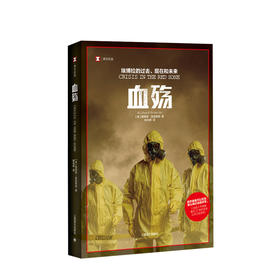 血殇:埃博拉的过去、现在和未来(译文纪实)理查德·普雷斯顿 著《血疫》升级版,直击21世纪全球公共卫生危机!