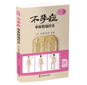 不孕症中医特xiao疗法 临证用药务求精当,引经据典入古出新