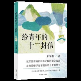 正版 给青年的十二封信 12封信 新编初中语文教材 阅读 朱光潜赠予青年朋友的人生智慧书教育书籍 译林出版社