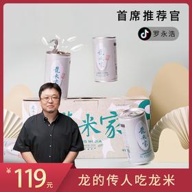【罗永浩推荐】龙米家五常大米稻花香2号东北大米罐装长粒香米礼盒