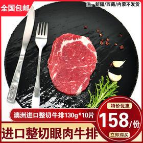 澳洲进口整切眼肉牛排130g*10片