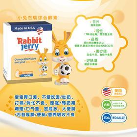 小兔杰瑞008461小兔杰瑞综合酵素